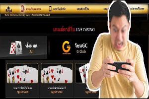 เล่นเว็บ Gclub Online หาเงินได้ทุกวันจริงๆมีเงินใช้จ่ายแบบไม่ขาดตัว