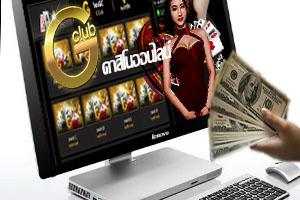 Gclub Online เว็บพนันที่ได้รับการยอมรับมากที่สุดในปัจจุบัน
