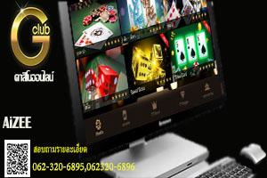 Gclub Online คือผู้ให้บริการพนันออนไลน์ทุกชนิด