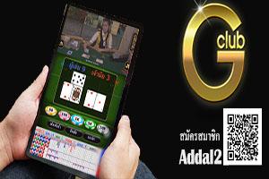 เว็บจีคลับออนไลน์ยอดนิยมของคนไทยบริการเกมพนันทุกชนิด