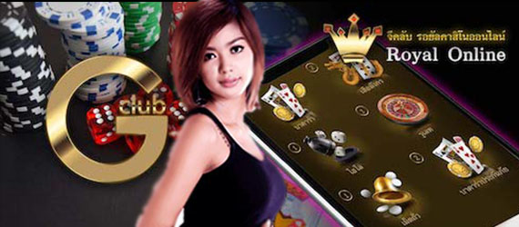 Gclub Onlineเป็นอีกสถานที่หนึ่งที่ให้บริการเกมพนันออนไลน์ทุกชนิด