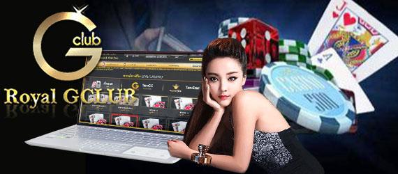 เว็บชื่อดังแนวหน้าของคาสิโนออนไลน์นั้นก็คือ Gclub Online